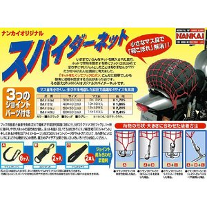 NANKAI(ナンカイ) スパイダーネット Lサイズ BA112