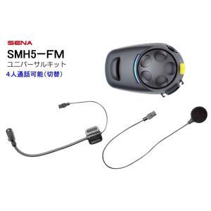 SENA(セナ)セナ・インターコム SMH5-FM ユニバーサルキット シングル