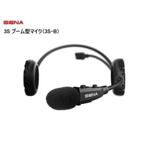 【国内正規品】【ポイントアップ】SENA(セナ)セナ・インターコム 3S ブーム型マイク(3S-B)|t-joy