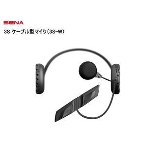 【国内正規品】【ポイントアップ】SENA(セナ)セナ・インターコム 3S ケーブル型マイク(3S-W)|t-joy