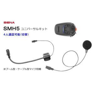 【国内正規品】【ポイントアップ】SENA(セナ)セナ・インターコム SMH5デュアル ユニバーサルキット(2人用セット)|t-joy