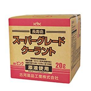 【同梱不可】古河薬品工業 長寿命クーラント スーパーグレードクーラント ピンク|t-joy