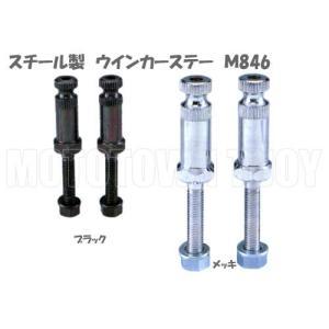 46×45×8mm ウインカーステー(2本入り)スチール製 【M846】 t-joy