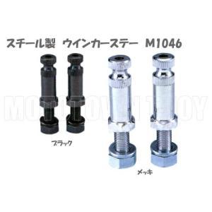 46×26×10mm ウインカーステー(2本入り)スチール製 【M1046】 t-joy