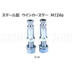 46×26×12mm ウインカーステー(2本入り)スチール製 【M1246】 t-joy
