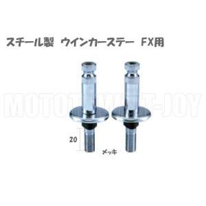 46×37×10mm ウインカーステー(2本入り)スチール製 【カワサキFX用】  t-joy