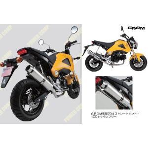 NANKAI(ナンカイ) ナンカイオリジナル GROM(グロム) パワーコンプマフラー GM-02J タイプ2J ダウンタイプ(政府認証タイプ)|t-joy