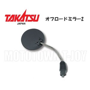 TAKATSU (タカツ)3187・3188・3189・6405・6406 オフロードミラーII【ブラック】 t-joy