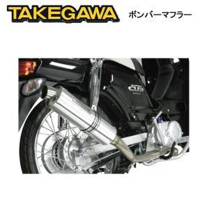 SP TAKEGAWA(タケガワ)スーパーカブ50(FI)・リトルカブ(FI)(aa01)用 政府認証 ボンバーマフラー(ダウンタイプ) 04-02-0116|t-joy