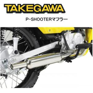 SP TAKEGAWA(タケガワ)スーパーカブ110・クロスカブ 用 政府認証 P-SHOOTERマフラー(キャブトンスタイル) 04-02-0224|t-joy