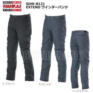 【ポイントアップ】【2018年-2019年 秋冬モデル】NANKAI(ナンカイ)  EXTEND ウインターパンツ SDW-8121 t-joy
