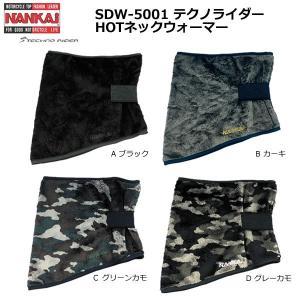【ポイントアップ】NANKAI(ナンカイ) SDW-5001 テクノライダー HOTネックウォーマー t-joy