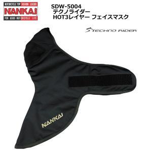 【ポイントアップ】NANKAI(ナンカイ) SDW-5004 テクノライダー HOT3レイヤー フェイスマスク t-joy