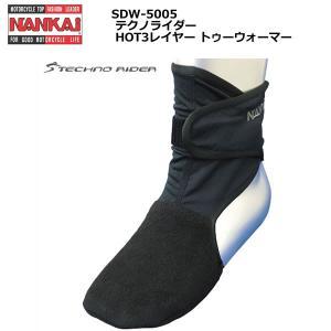 【ポイントアップ】NANKAI(ナンカイ) SDW-5005 テクノライダー HOT3レイヤー トゥーウォーマー t-joy