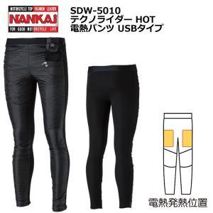 【ポイントアップ】【2018年-2019年 秋冬モデル】NANKAI(ナンカイ)  テクノライダー HOT 電熱パンツ USBタイプ SDW-5010 t-joy