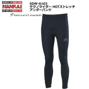 【ポイントアップ】NANKAI(ナンカイ) SDW-6103 テクノライダー HOTストレッチ アンダーパンツ t-joy
