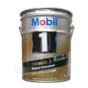 【送料無料!同梱不可】 ニッサン純正オイル Mobil-1 0W-40 20L (KLAN1-00402) R35用|t-joy