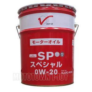 【送料無料!同梱不可】 ニッサン純正オイル SNスペシャル 赤缶 0W-20 20L (KLANC-00202)|t-joy
