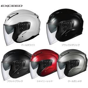 【インナーサンシェード搭載】OGK(オージーケーカブト) EXCEED(エクシード)