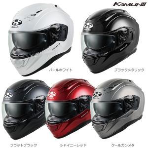 "「KAMUI-3」は、""世界初""となるオートバイ用ヘルメットのシールドに、従来の紫外線(UV)99%..."