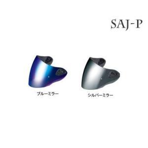 OGK(オージーケーカブト) AVAND(アヴァンド)用/AVAND2用 SAJ-Pミラーシールド|t-joy