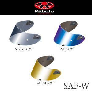 OGK(オージーケーカブト) SAF-W ミラーシールド  シルバーミラー・ブルーミラー・ゴールドミラー|t-joy