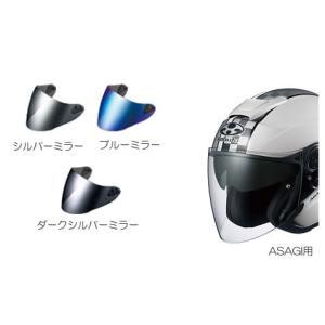 OGK(オージーケーカブト) ASAGI(アサギ)用 SAJ-L-Pシールド ブルーミラー・シルバー...