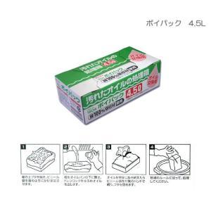 【エーモン】 オイル交換の必需品!廃油処理 ポイパック 4.5リットル(1604)|t-joy