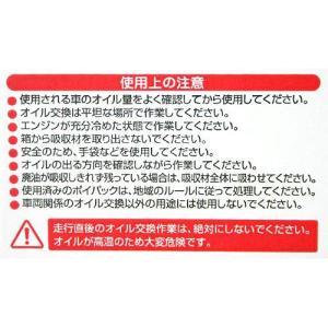 【エーモン】 オイル交換の必需品!廃油処理 ポイパック 4.5リットル(1604)|t-joy|02