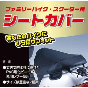 岡田商事 シートカバー LLサイズ FSC-07|t-joy