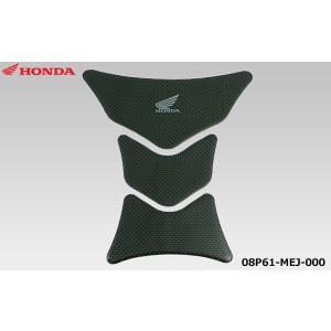 HONDA(ホンダ)純正品 タンクパッド 08P61-MEJ-000|t-joy
