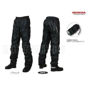 【秋冬モデル】Honda スーパーモバイルW/Pパンツ ES-N22|t-joy