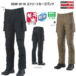 【ポイントアップ】【2017-2018年 秋冬モデル】NANKAI(ナンカイ) ストリートカーゴパンツ SDW-8119|t-joy