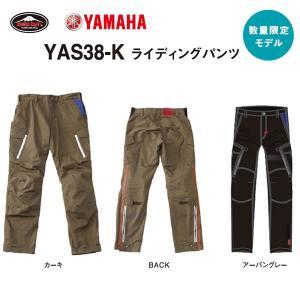 【2017年 春・夏 数量限定モデル】YAMAHA(ワイズギア) KUSITANI×YAMAHA (クシタニ×ヤマハ) コラボパンツ YAS38-K ライディングパンツ|t-joy