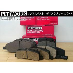 日産 PITWORKディスクパッド リヤ AY060-NS057 t-joy