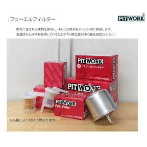PITWORK(ピットワーク) フューエルフィルター AY500-NS005|t-joy