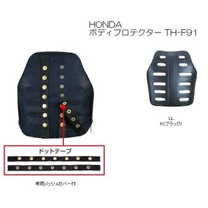 HONDA(ホンダ)ボディプロテクター TH-F91  0SYTH-L91-KF|t-joy