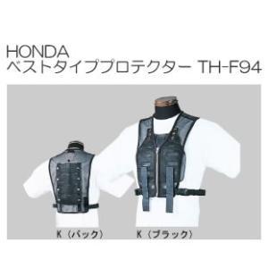 HONDA(ホンダ)ベストタイプ ボディプロテクター TH-F94|t-joy
