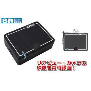 SR リアビューカメラレコーダー トヨタ4ピン用 SR-SD01|t-joy
