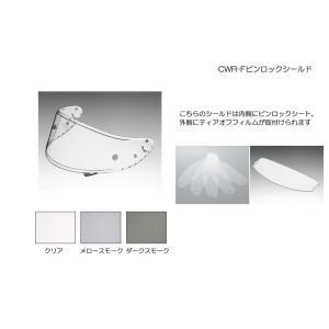 SHOEI(ショウエイ)CWR-Fピンロックシールド クリア・メロースモーク・ダークスモーク t-joy
