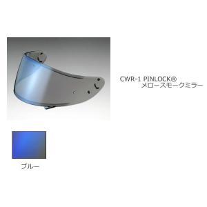 SHOEI(ショウエイ) CWR-1ピンロックシールド メロースモークミラー ブルー t-joy