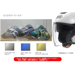 SHOEI(ショウエイ) CJ-2ピンロックミラーシールド スモーク/ファイアーオレンジ、メロースモーク/ブルー、ソフトスモーク/シルバー t-joy