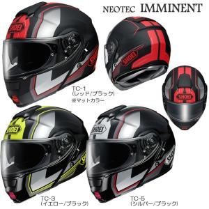 【ピンロックシート標準装備】SHOEI(ショウエイ) NEOTEC IMMINENT (ネオテック イミネント)|t-joy