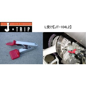 【J-TRIP】(Jトリップ) L受け JT-104L2|t-joy