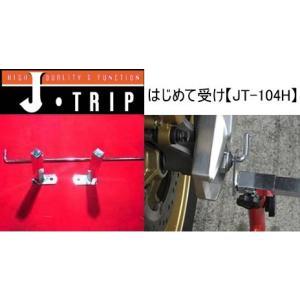 【J-TRIP】(Jトリップ) はじめて受け JT-104H|t-joy