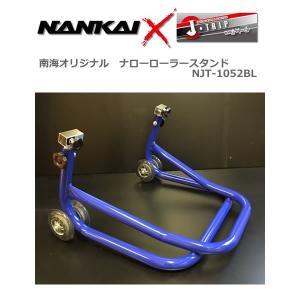 送料無料!【J-TRIP×NANKAI】(Jトリップ×ナンカイ) ナローローラースタンド ブルー NJT-1052BL(梱包サイズ150)|t-joy