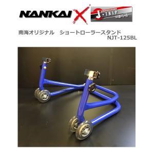 送料無料!【J-TRIP×NANKAI】(Jトリップ×ナンカイ) ショートローラースタンド ブルー NJT-125BL|t-joy