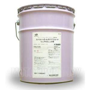 SUBARU(スバル)ハイトルク CVTフルード リニアトロニック用  20Lペール缶 出光興産 K0421Y0700|t-joy