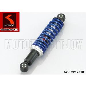 【XR50R用】KITACO(キタコ)ショックアブソーバー250mm(520-2212510)|t-joy
