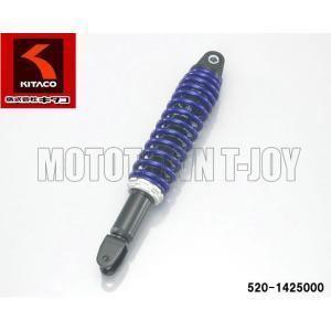 【リード110用】KITACOショックアブソーバー330mm(520-1425000)|t-joy